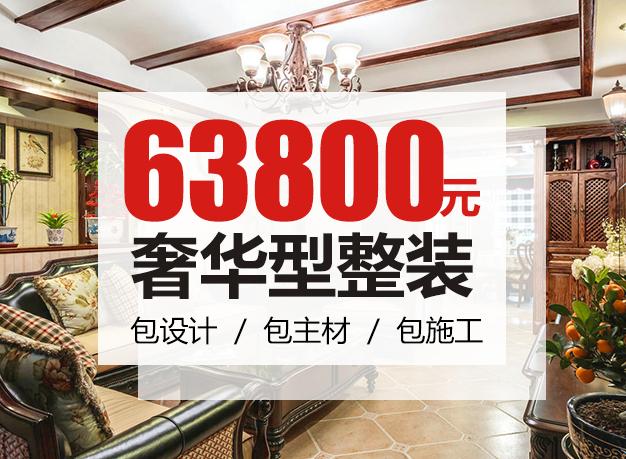 唯意装饰 63800奢华整装