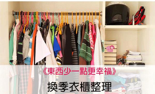 懒人必备的快速整理衣柜方法